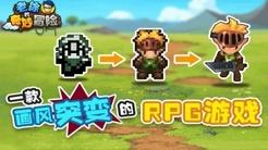 【老徐的奇妙冒险】一款画风突变的RPG游戏!