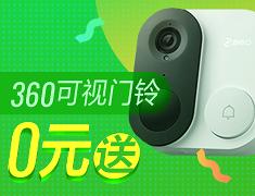 360可视门铃0元送