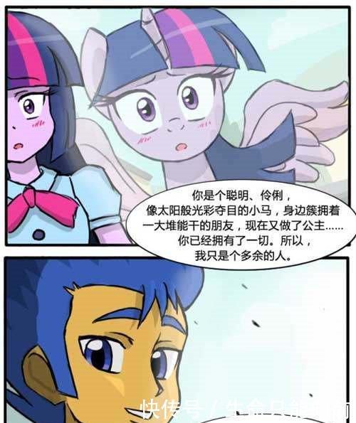《彩虹漫画》小马宝莉漫画:阿坤与紫悦终于结青山绿水小马图片