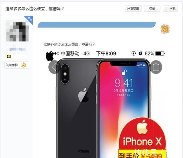 30万台iPhone遭哄抢,各路大V在线试机,网友:拼多多iPhone真香