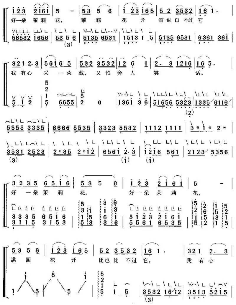 美丽的神话乐谱葫芦丝曲谱
