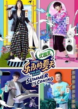 乐队的夏天第2季