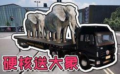 巨硬核送货游戏,街头送大象?来看这中国城市还原的怎么样?