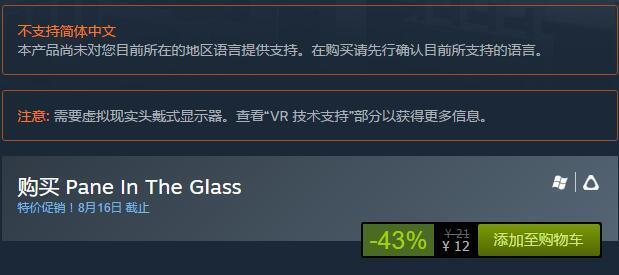 VR游戏《擦玻璃》登陆Steam