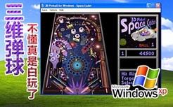 你真的玩懂了windows内置的那款弹珠游戏吗??经典游戏弹珠台的故事