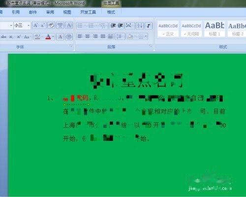 Word虚线绘制虚线在word中插入文档的v虚线过程毕业设计图片