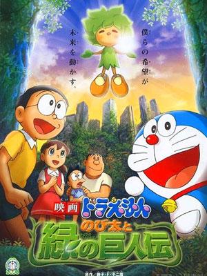 哆啦A梦剧场版28:绿巨人传