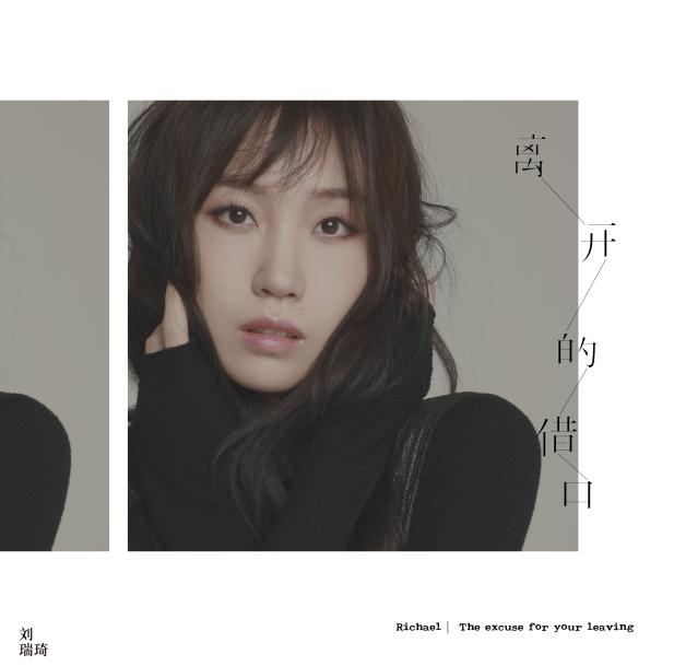 刘瑞琦最新单曲《离开的借口》 官方歌词版M