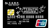 交行Y-POWER信用卡