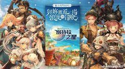 《密特拉之星》评测:浪漫的日式奇幻冒险