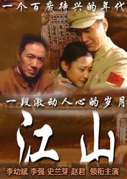 江山(全29集)