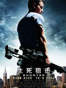 《狙击生死线》海报