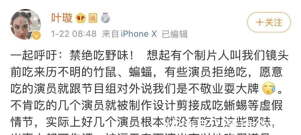 叶璇说 一个节目让嘉宾吃竹鼠和蝙蝠 但她被迫迫使薛佳宁吃竹鼠尾巴