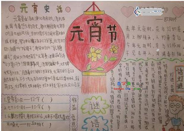了解春节和元宵节的节庆礼仪手抄报怎么写