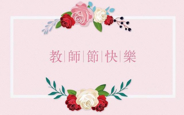 贺卡教师节祝福语