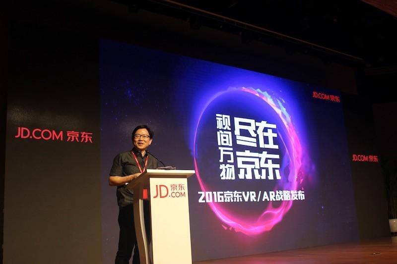 京东公布VR/AR战略计划