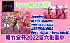 【舞力全开2022预告吐槽】第六批歌单放大招!black mamba和Jopping真的太棒啦!还有doja cat!