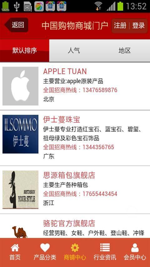 《 中国购物商城门户 》截图欣赏
