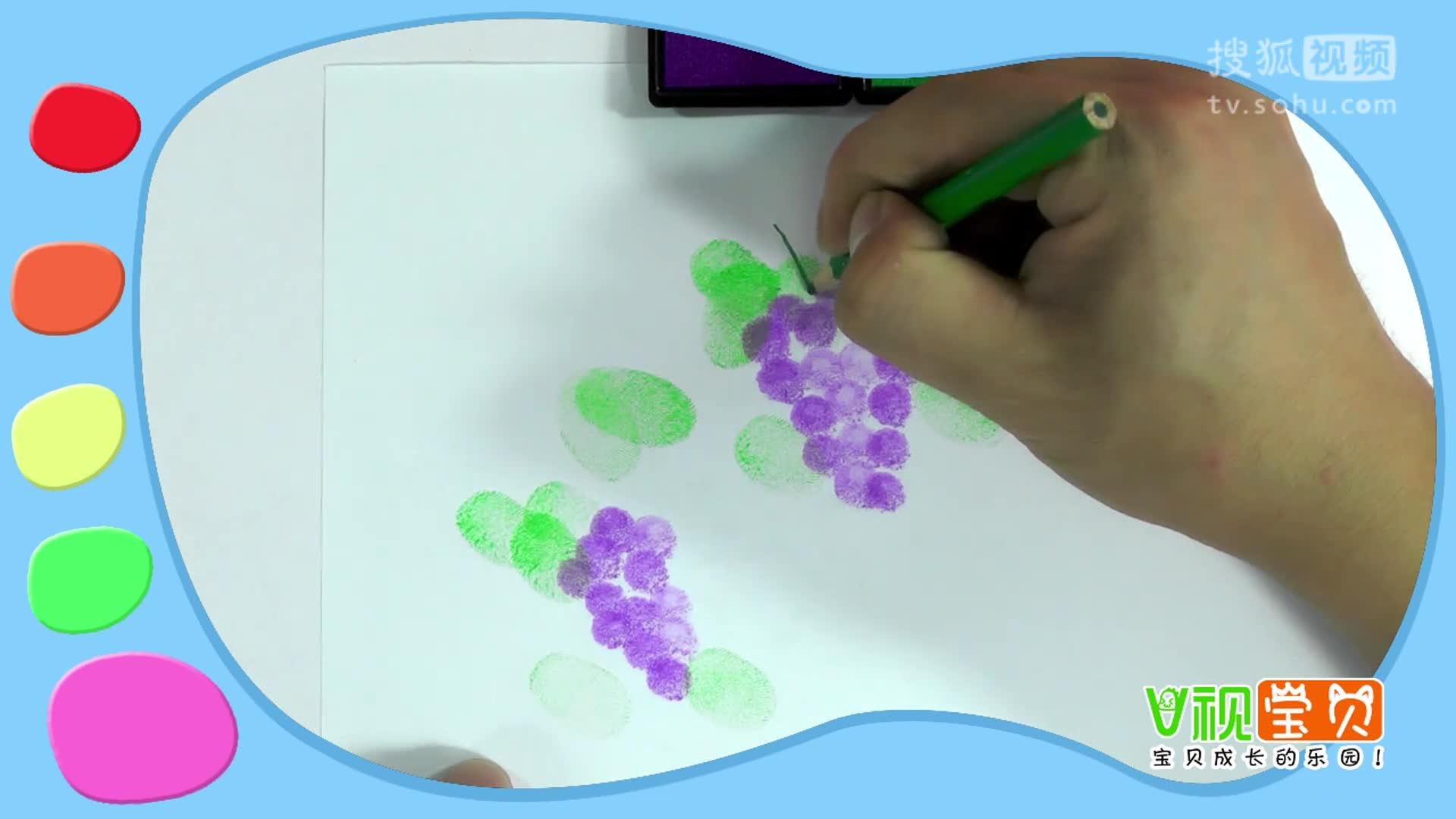 手指画葡萄 创意指纹画简笔画亲子美术教育幼儿手工