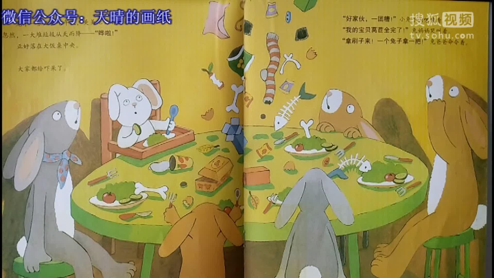中文绘本故事阅读 图片合集图片