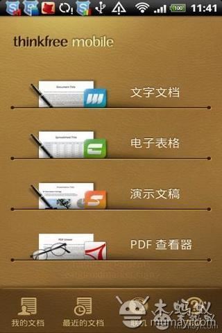 《 移动办公套件 ThinkFree Office Mobile 》截图欣赏