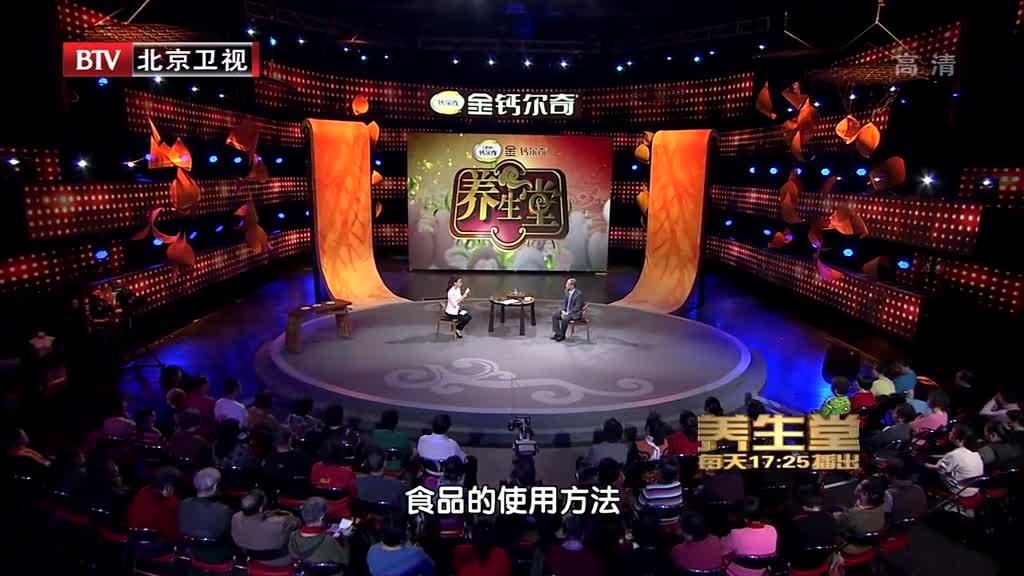 北京卫视养生堂节目是不是真的