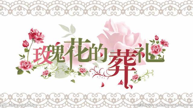 【钢琴弹唱】许嵩《玫瑰花的葬礼》,埋葬关于青春的回忆