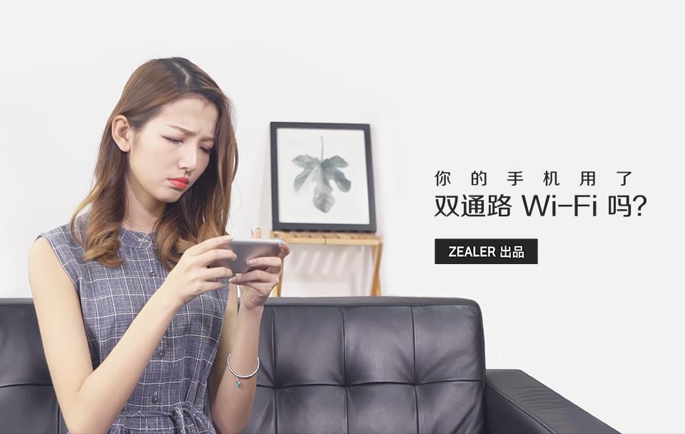 你的手机用了双通路 Wi-Fi 吗?