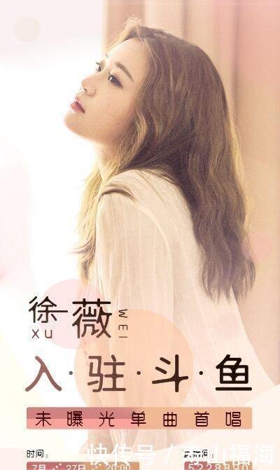 斗鱼音乐区迎来人气女歌手徐薇,天籁之音令人