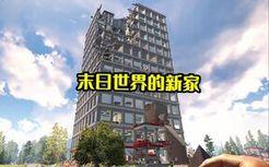 倒下了一座大楼还有千千万万座大楼!【旧日支配者】第二十三期