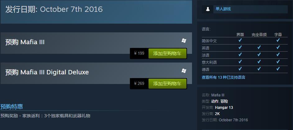 《黑手党3》Steam版国区预购