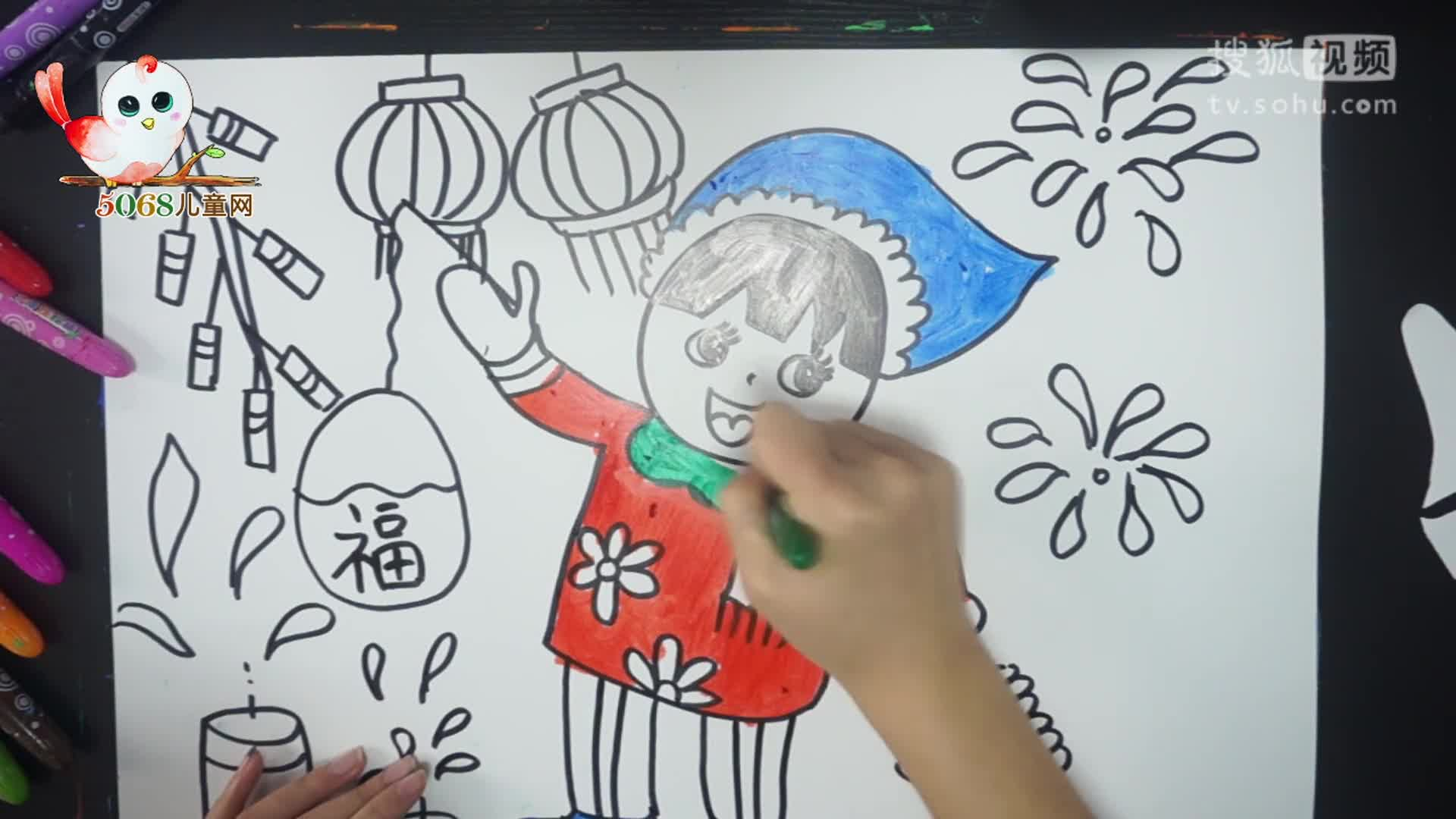 5068儿童网学画画第57课:过新年