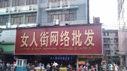 广州性用品批发市场
