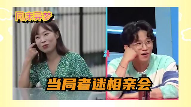 同床异梦:韩国男星给女同事介绍对象,旁观者比当局者还兴奋