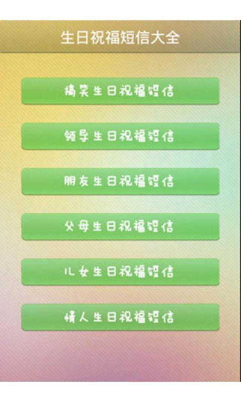《 生日祝福短信大全 》截图欣赏