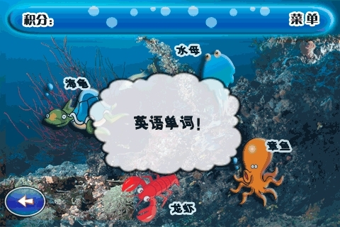 《 海底探险 》截图欣赏