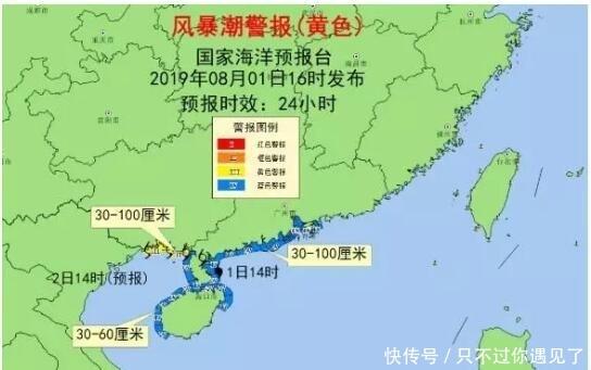 """""""韦帕""""将影响广东、广西、海南 海浪风暴潮双黄预警发布"""
