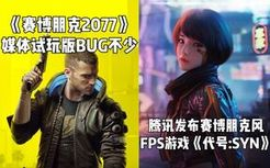 【STEAM每日情报】《赛博朋克2077》媒体试玩版BUG不少+腾讯发布赛博朋克风格FPS游戏《代号:SYN》