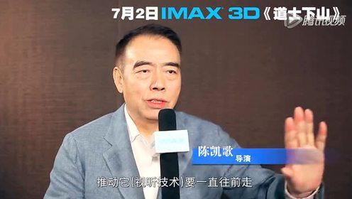《道士下山》导演专访 陈凯歌披露拍摄细节