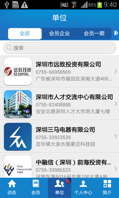 《 深圳于都商会 》截图欣赏