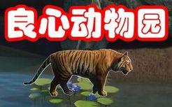 我们动物园有老虎辣!!!#3