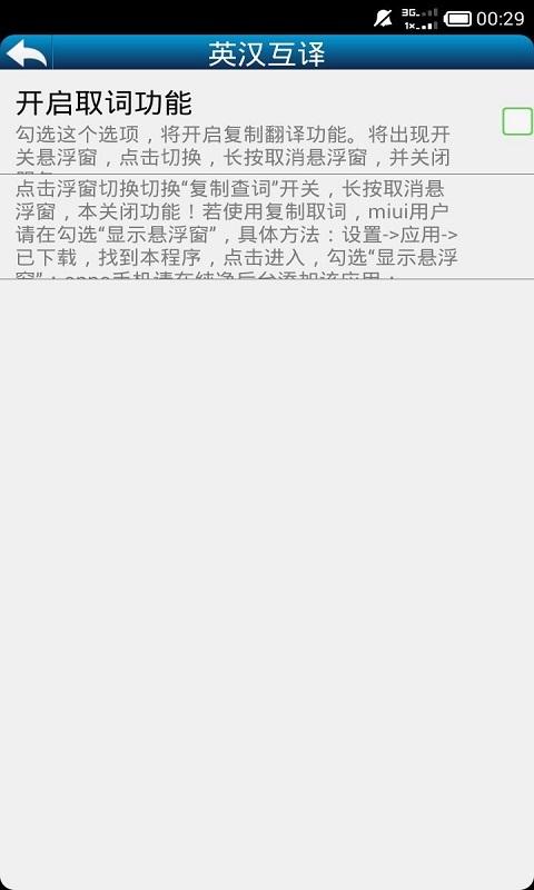 《 英汉互译离线 》截图欣赏