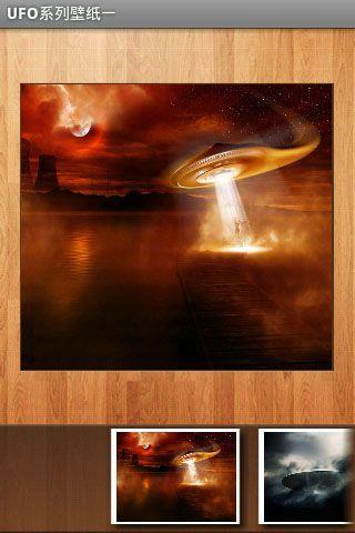 UFO系列壁纸一下载 UFO系列壁纸一安卓版 UFO系列壁纸一手机软件