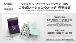 《最终幻想14》联名产品公布 西铁城手表和Fender电吉他