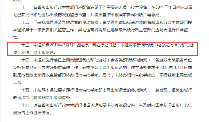 广电总局新规出炉 手游未经审批不得上线