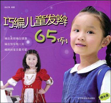 儿童梳头发型图片的 搜索结果