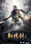 《轩辕剑7》PS4版画面首次公开 标准版售价约285元