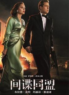 间谍同盟(爱情片)