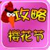 愤怒的小鸟樱花节版攻略 1.0安卓游戏下载