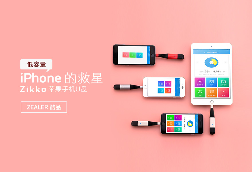 低容量iPhone的救星,zikko 苹果手机U盘